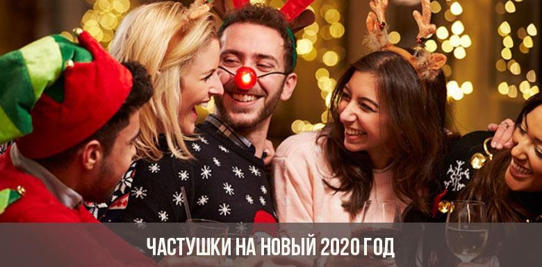 Частушки на Новый 2020 год