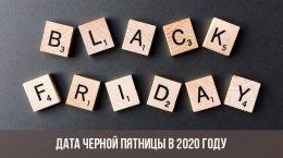 Дата черной пятницы в 2020 году