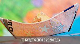 Что будет с евро в 2020 году