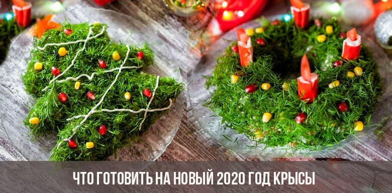 Что готовить на Новый 2020 год Крысы