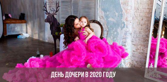 День дочери в 2020 году