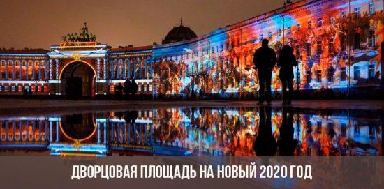 Дворцовая площадь на Новый 2020 год