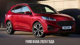 Ford Kuga 2020 года