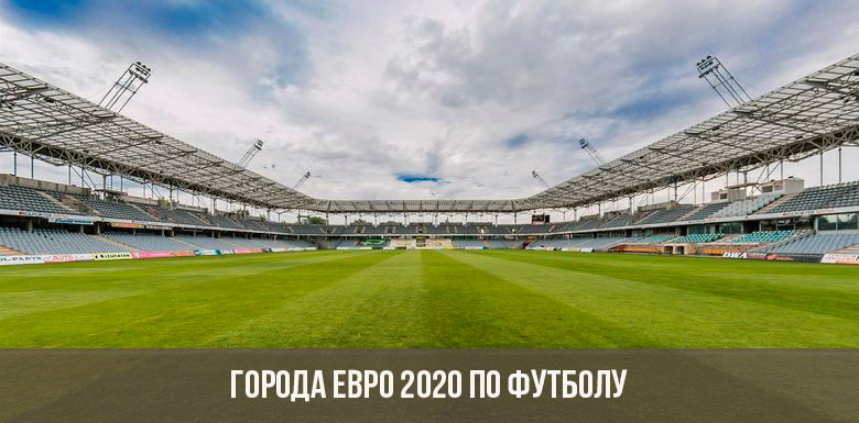 Города евро 2020 по футболу