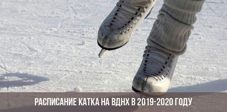 Каток на ВДНХ в 2019-2020 году