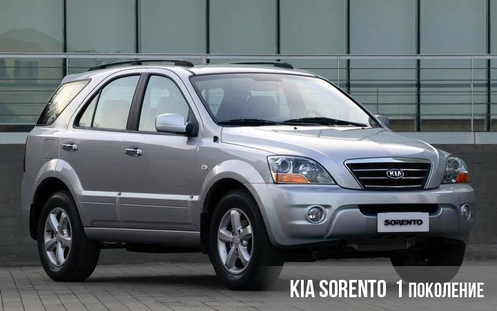Kia Sorento 1 поколение