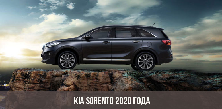 Kia Sorento 2020 года