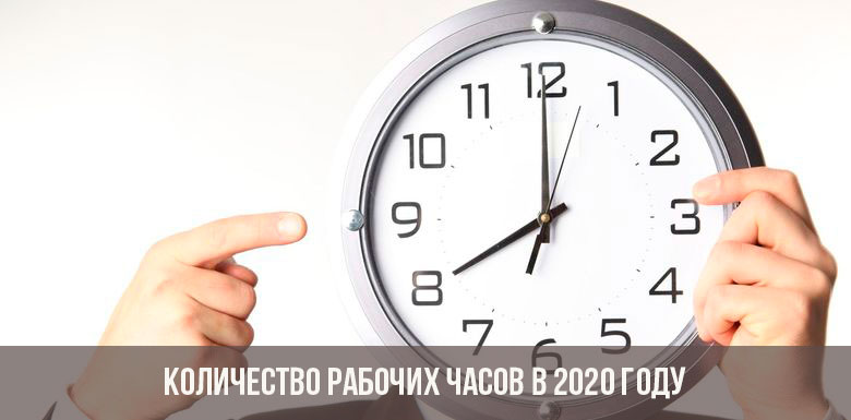 Количество рабочий часов и дней в 2020 году