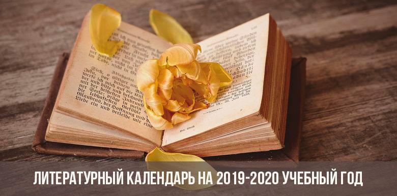 Литературный календарь на 2019-2020 год