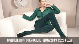 Модные колготки осень-зима 2019-2020 года