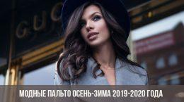 Модные пальто осень-зима 2019-2020 года