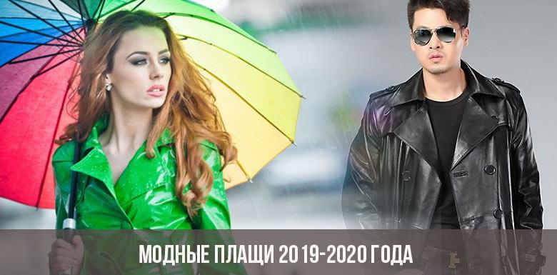 Модные плащи 2019-2020 года