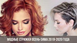 Модные стрижки осень-зима 2019-2020 года