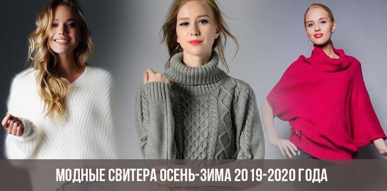 Модные свитера осень-зима 2019-2020 года