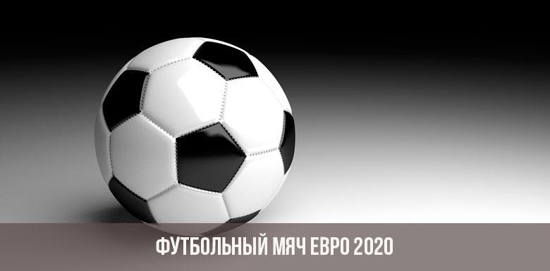 Мяч Евро 2020 по футболу