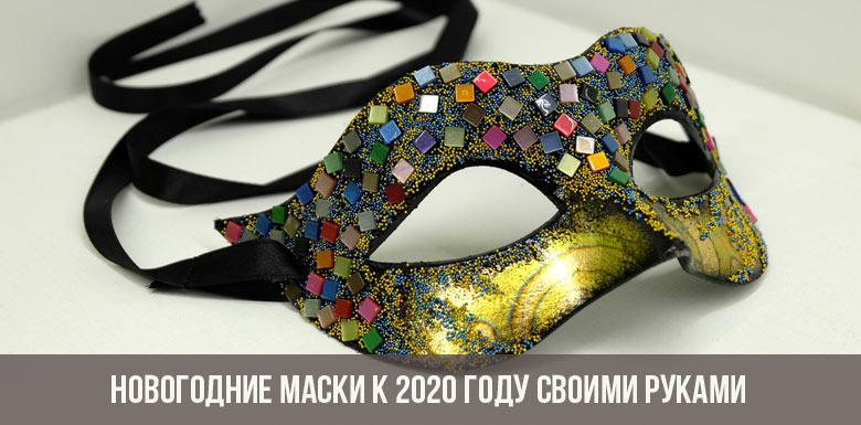 Новогодние маски к 2020 году своими руками