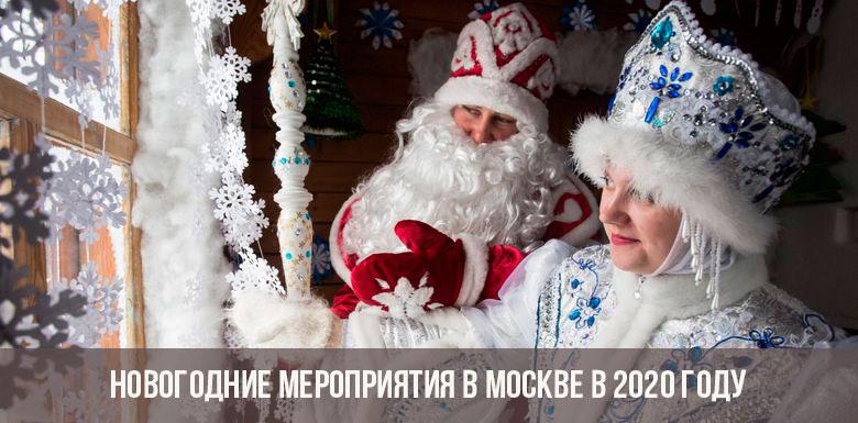 Новогодние мероприятия в Москве в 2020 году