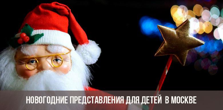 Новогодние представления для детей 2019-2020 года в Москве