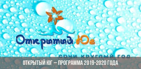 Открытый Юг программа 2019-2020 года