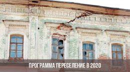 Программа переселения из аварийного жилья 2020 года