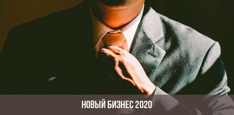 Новый бизнес 2020