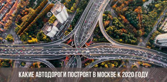Какие дороги построят в Москве в 2020 году