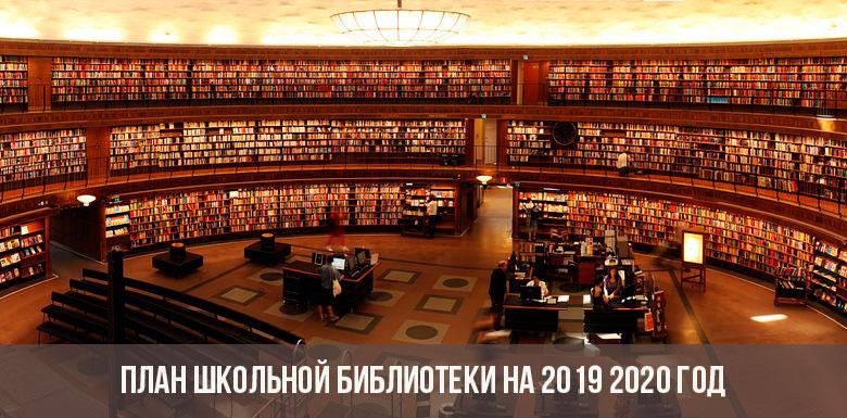 План мероприятий в школьной библиотеке на 2020 год