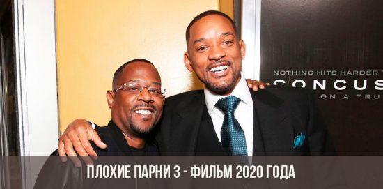 Плохие парни 3 фильм 2020 года