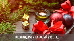 Подарки другу на Новый 2020 год
