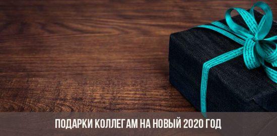 Подарки коллегам на Новый 2020 год