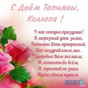 Мини-открытка ко Дню Татьяны