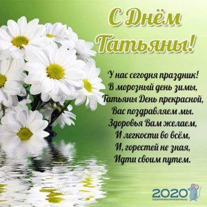 Мини-открытка с Днем Татьяны