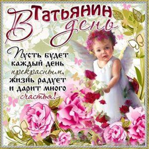 25 января - День Татьяны