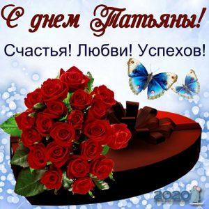 Красивые поздравления для Татьяны в День Ангела
