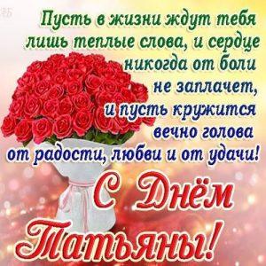 Рифмованные поздравления ко Дню Татьяны