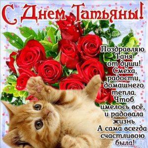 День Татьяны 2020 картинки, открытки, поздравления