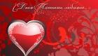 Открытка для любимой девушки или жены в День Татьяны