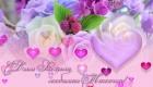 Любимой Танюше в День Ангела