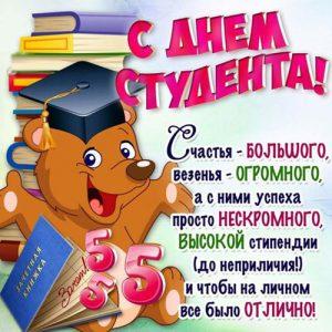 Мини-открытка студенту в Татьянин День