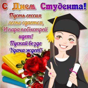 С Днем Студента 2020