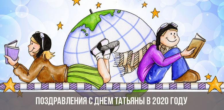 Поздравления с днем Татьяны в 2020 году