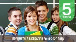 Предметы в 5 классе в 2019-2020 году