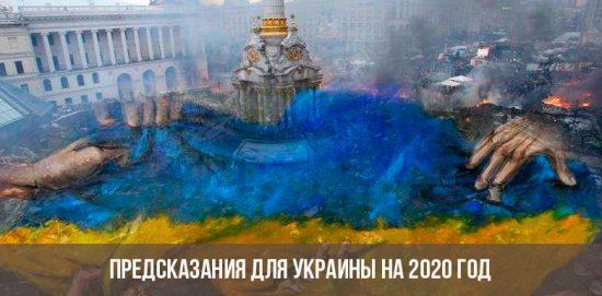 Предсказания для Украины на 2020 год