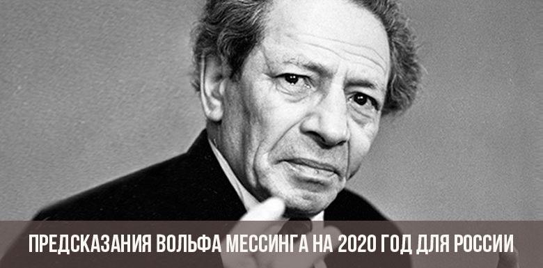 Предсказания Вольфа Мессинга на 2020 год