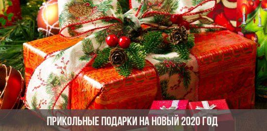 Прикольные подарки на Новый 2020 год