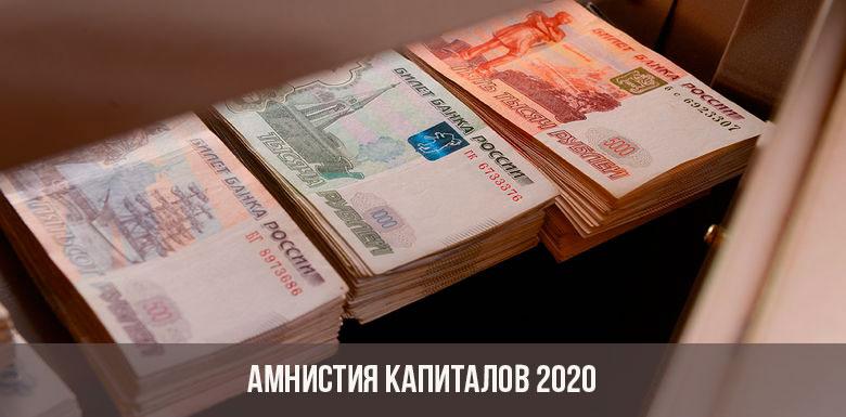 Амнистия капиталов 2020