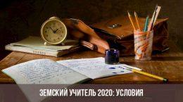 Земский учитель 2020 года: условия