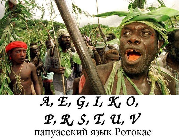 Папуасский язык Ротокас