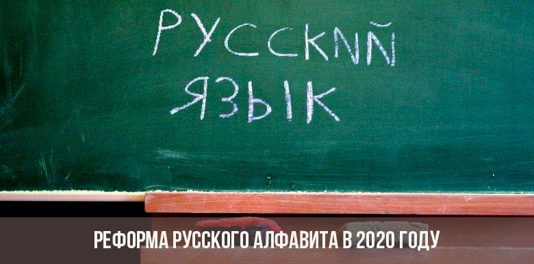 Реформа русского алфавита в 2020 году