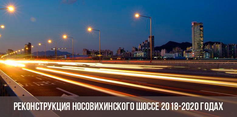 Реконструкция Носовихинского шоссе